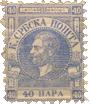 Serbia_1866_40paras
