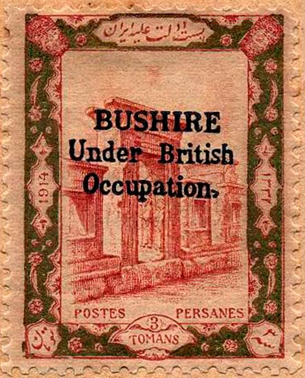 Bushire_3tomans_Forgery