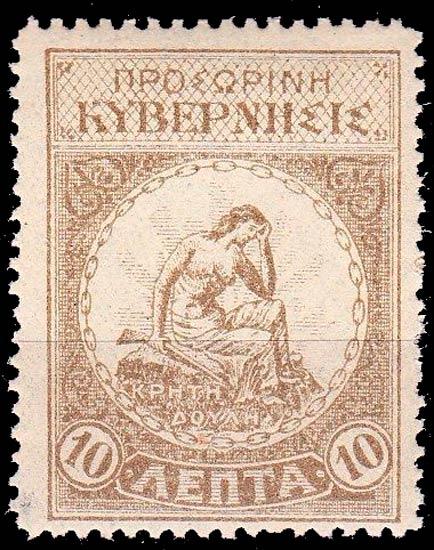 Crete_1905_10_Forgery