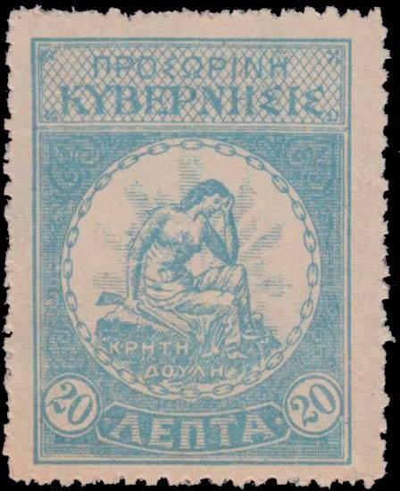 Crete_1905_20_Forgery-2