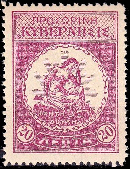 Crete_1905_20_Forgery