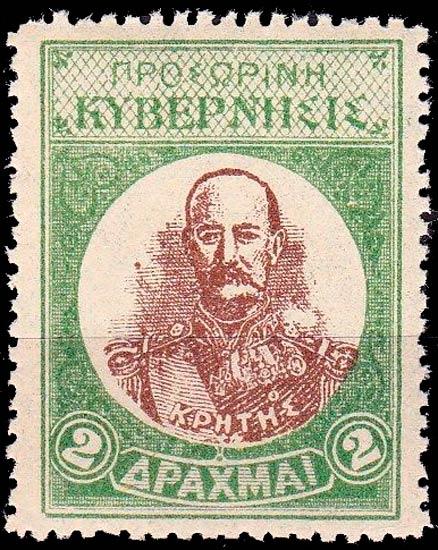 Crete_1905_2_Forgery