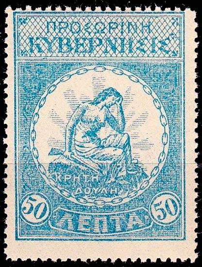 Crete_1905_50_Forgery