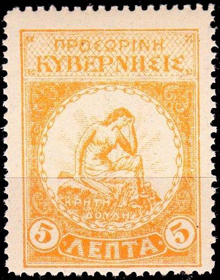 Crete_1905_5_Forgery