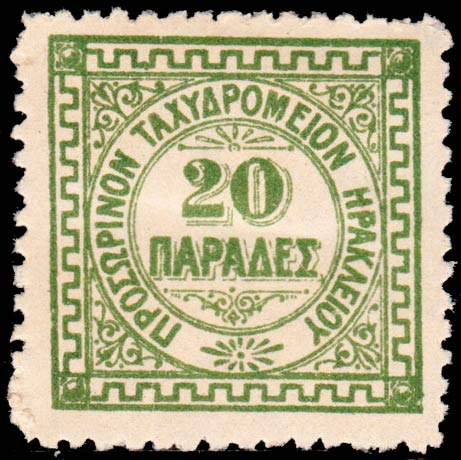 Crete_English_20_Green_Forgery-2