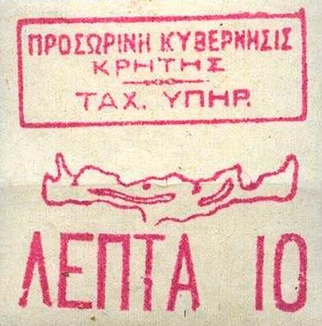 Crete_Therison_10_Forgery
