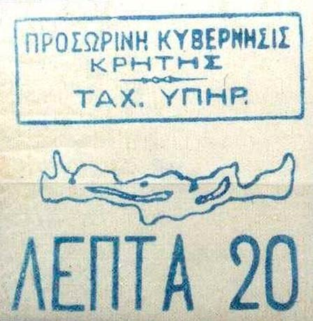 Crete_Therison_20_Forgery