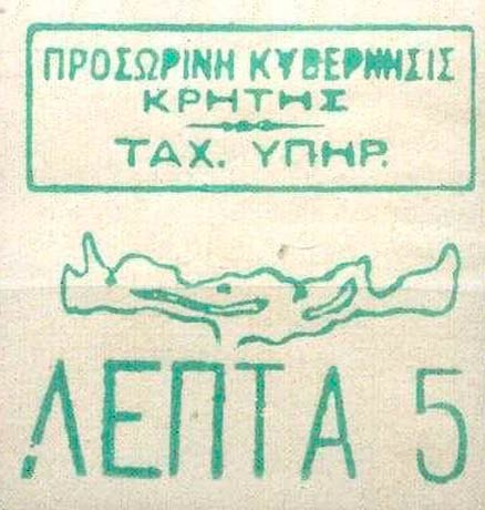 Crete_Therison_5_Forgery