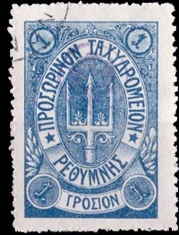 Crete_Trifrok_1_Blue_Forgery