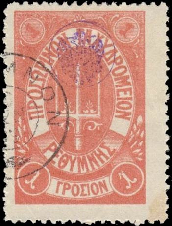 Crete_Trifrok_1_Forgery