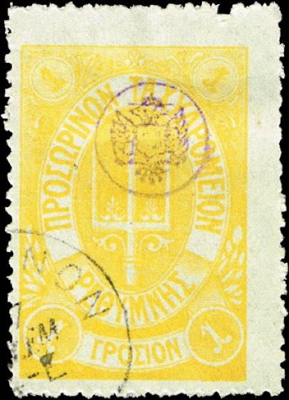Crete_Trifrok_1_Yellow_Forgery