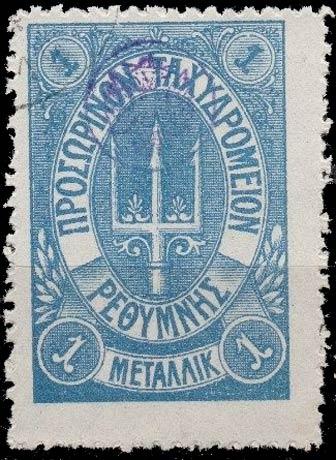 Crete_Trifrok_1metalik_Blue_Forgery
