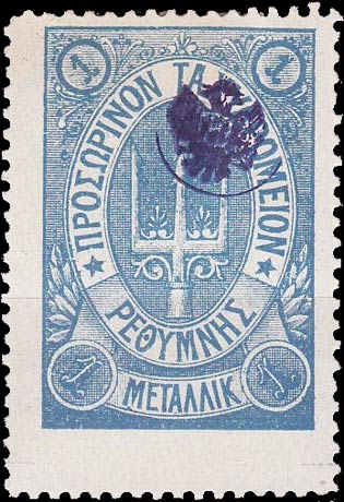Crete_Trifrok_1metalik_Blue_Genuine