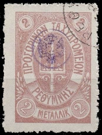 Crete_Trifrok_2_Red_Forgery-2
