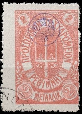 Crete_Trifrok_2_Red_Forgery