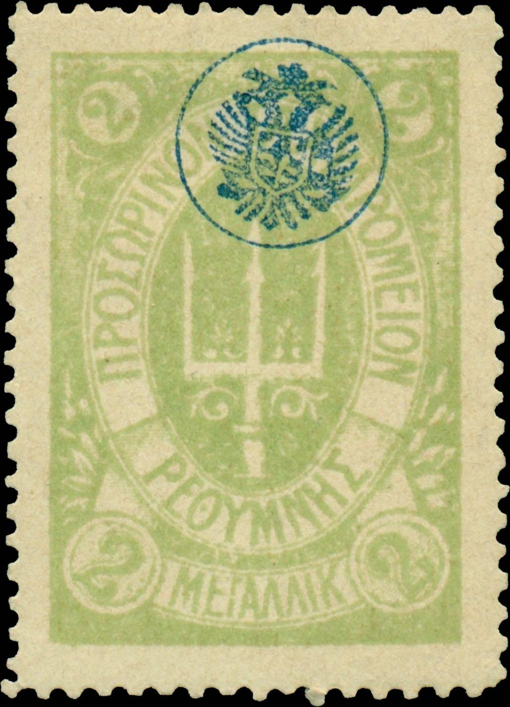 Crete_Trifrok_2metalik_Green_Forgery