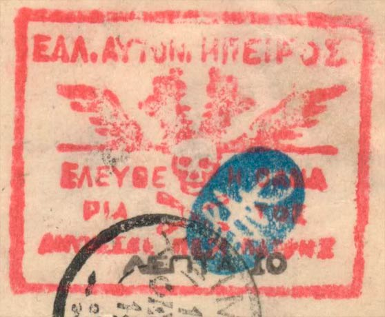 Epirus_Chimarra_10L_Forgery