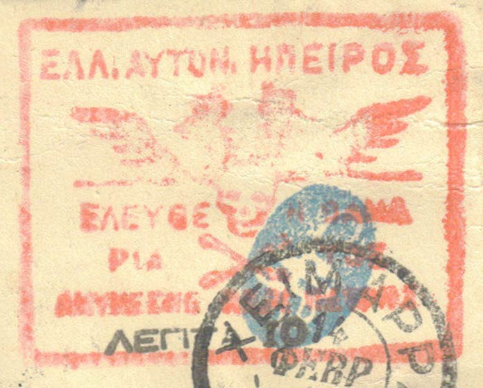 Epirus_Chimarra_10L_Forgery2