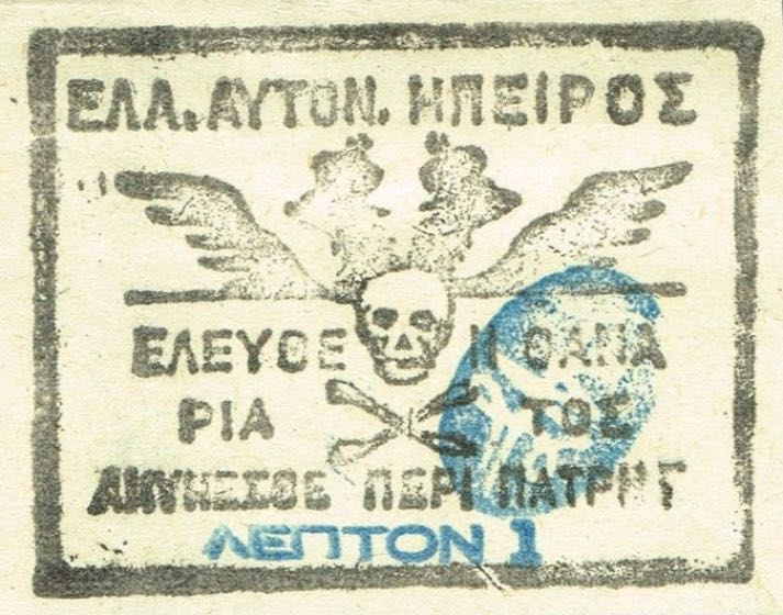 Epirus_Chimarra_1L_Forgery