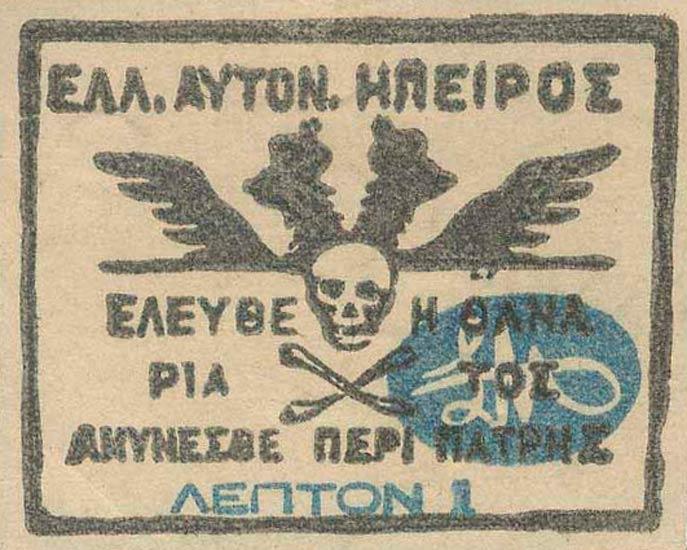 Epirus_Chimarra_1L_Spetsiotis_Forgery