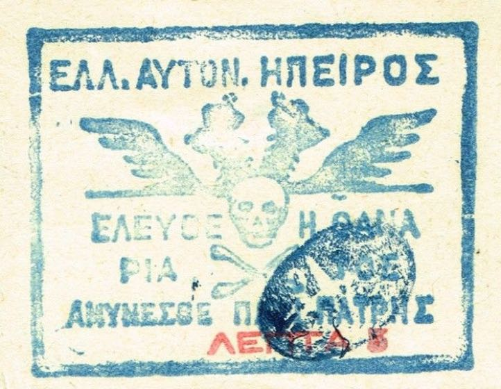 Epirus_Chimarra_5L_Forgery4