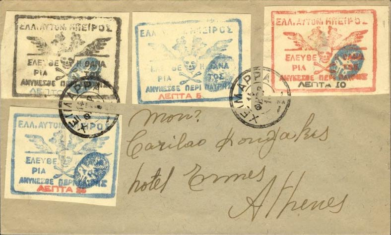 Epirus_Chimarra_Cover_Forgery-1