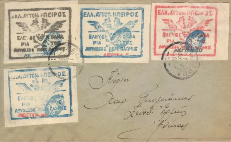 Epirus_Chimarra_Cover_Forgery-2