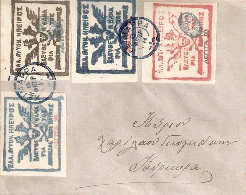 Epirus_Chimarra_Cover_Forgery-3