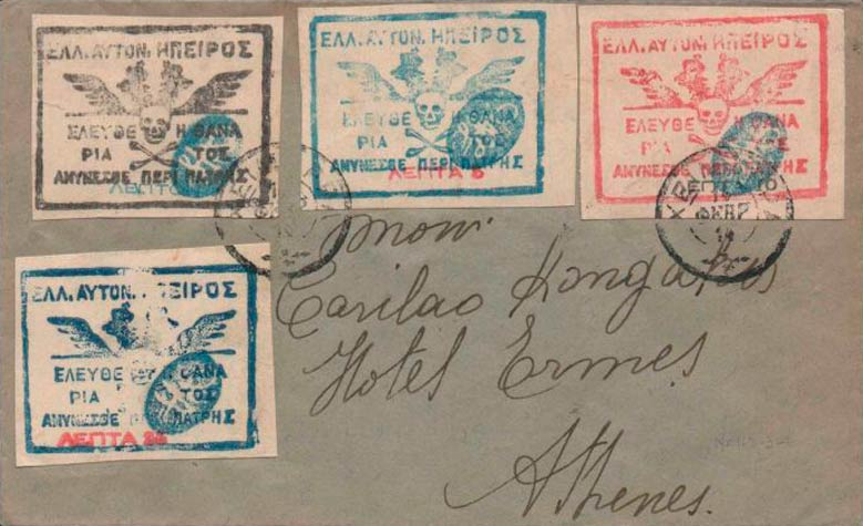 Epirus_Chimarra_Cover_Forgery-4