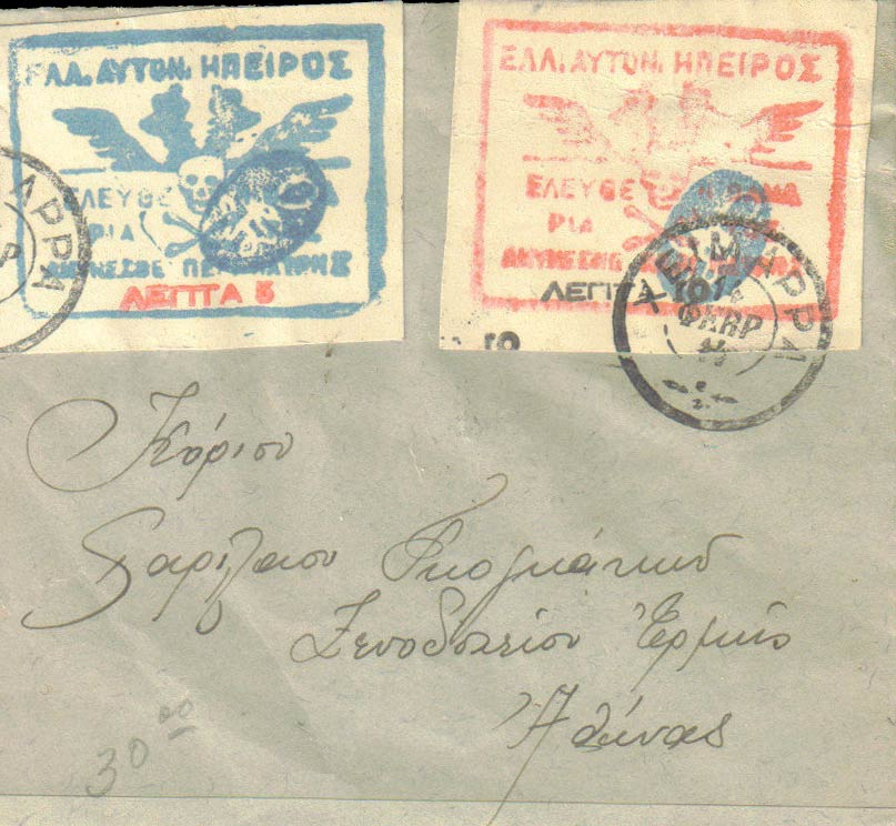 Epirus_Chimarra_Cover_Forgery-5