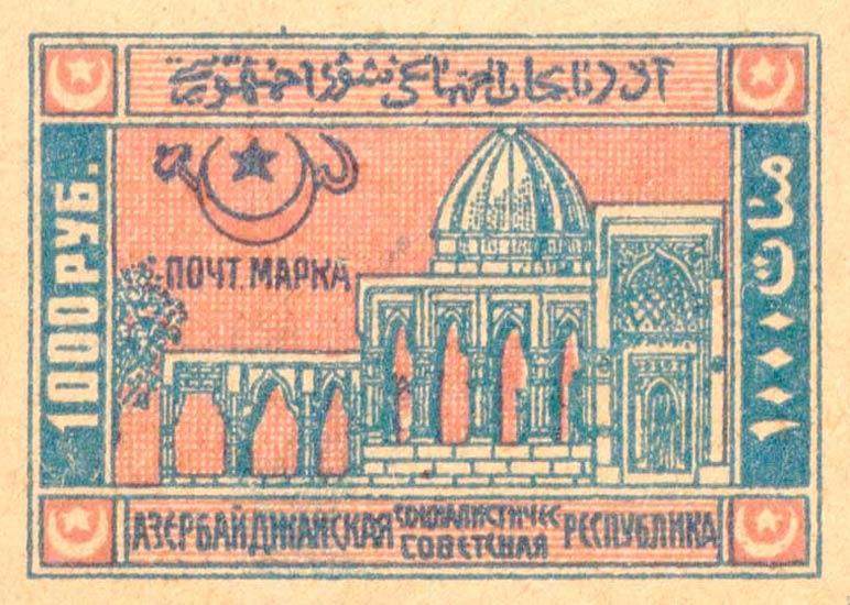 Azerbaijan_Soviet_Republic_1000_Forgery