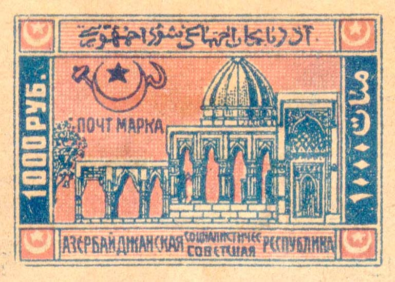 Azerbaijan_Soviet_Republic_1000_Genuine