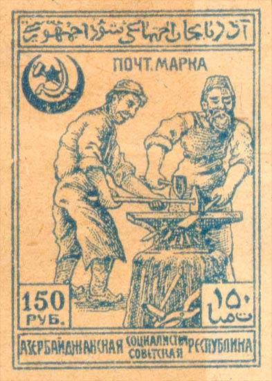 Azerbaijan_Soviet_Republic_150_Forgery