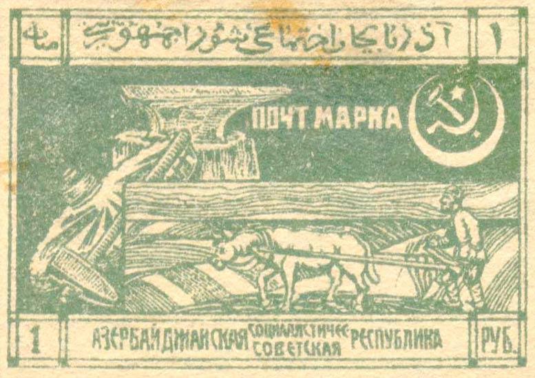 Azerbaijan_Soviet_Republic_1_Forgery