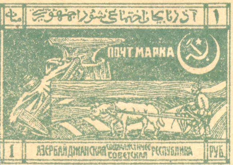 Azerbaijan_Soviet_Republic_1_Genuine