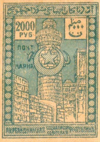 Azerbaijan_Soviet_Republic_2000_Forgery