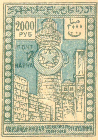 Azerbaijan_Soviet_Republic_2000_Genuine