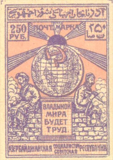 Azerbaijan_Soviet_Republic_250_Forgery