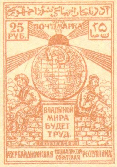 Azerbaijan_Soviet_Republic_25_Forgery