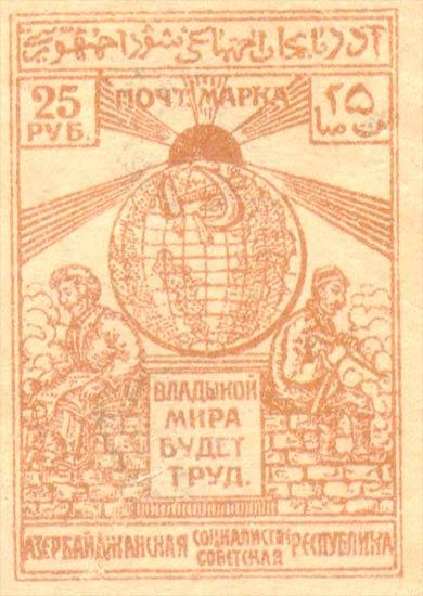 Azerbaijan_Soviet_Republic_25_Genuine