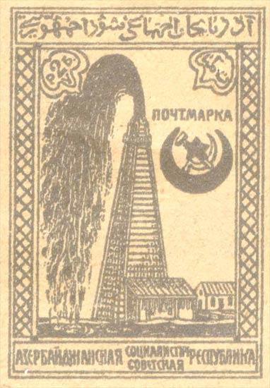 Azerbaijan_Soviet_Republic_2_Forgery