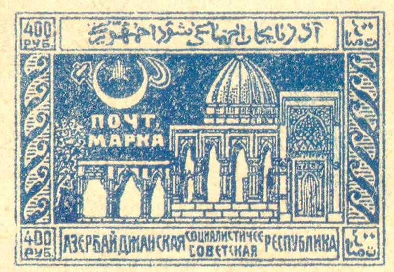 Azerbaijan_Soviet_Republic_400_Forgery