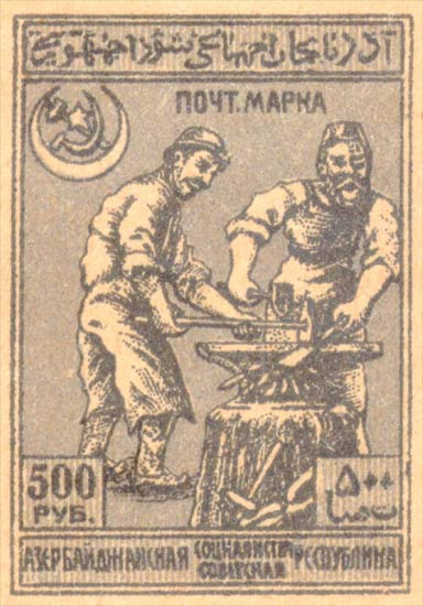 Azerbaijan_Soviet_Republic_500_Forgery