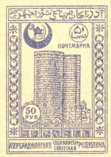 Azerbaijan_Soviet_Republic_50_Forgery