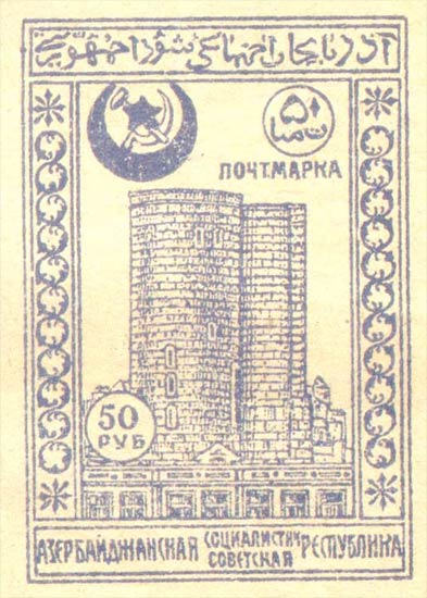 Azerbaijan_Soviet_Republic_50_Genuine