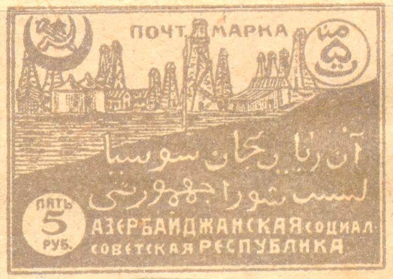 Azerbaijan_Soviet_Republic_5_Forgery