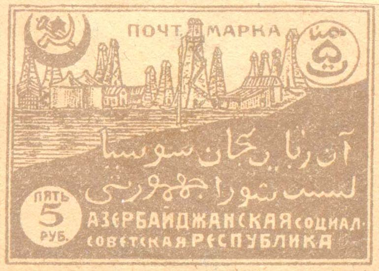 Azerbaijan_Soviet_Republic_5_Genuine
