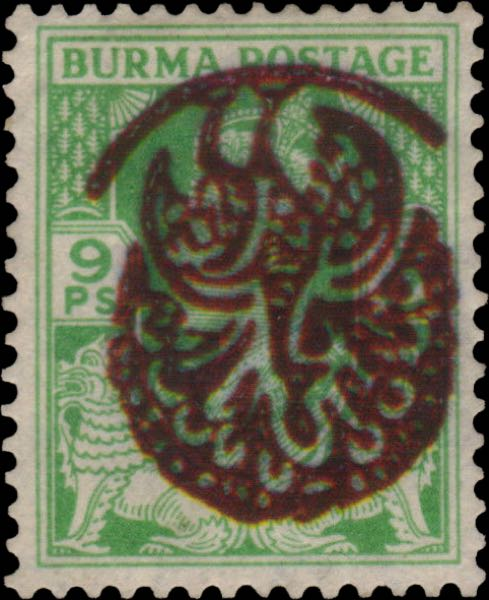 Burma_9ps_Peecock_Overprint_Forgery