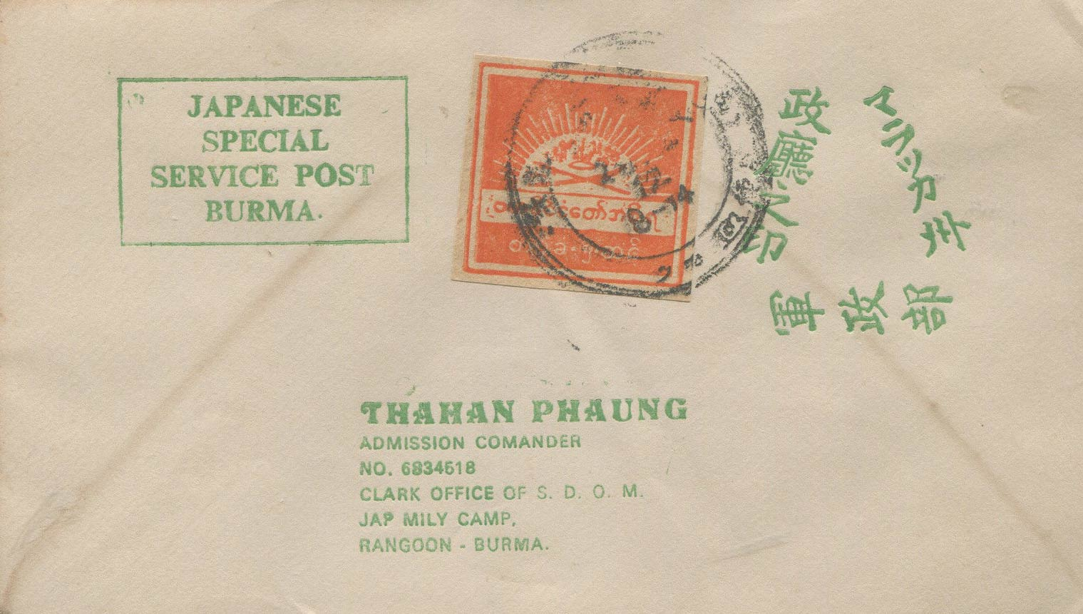 Burma_Japanese-Special-Service-Post_Cover_Forgery10