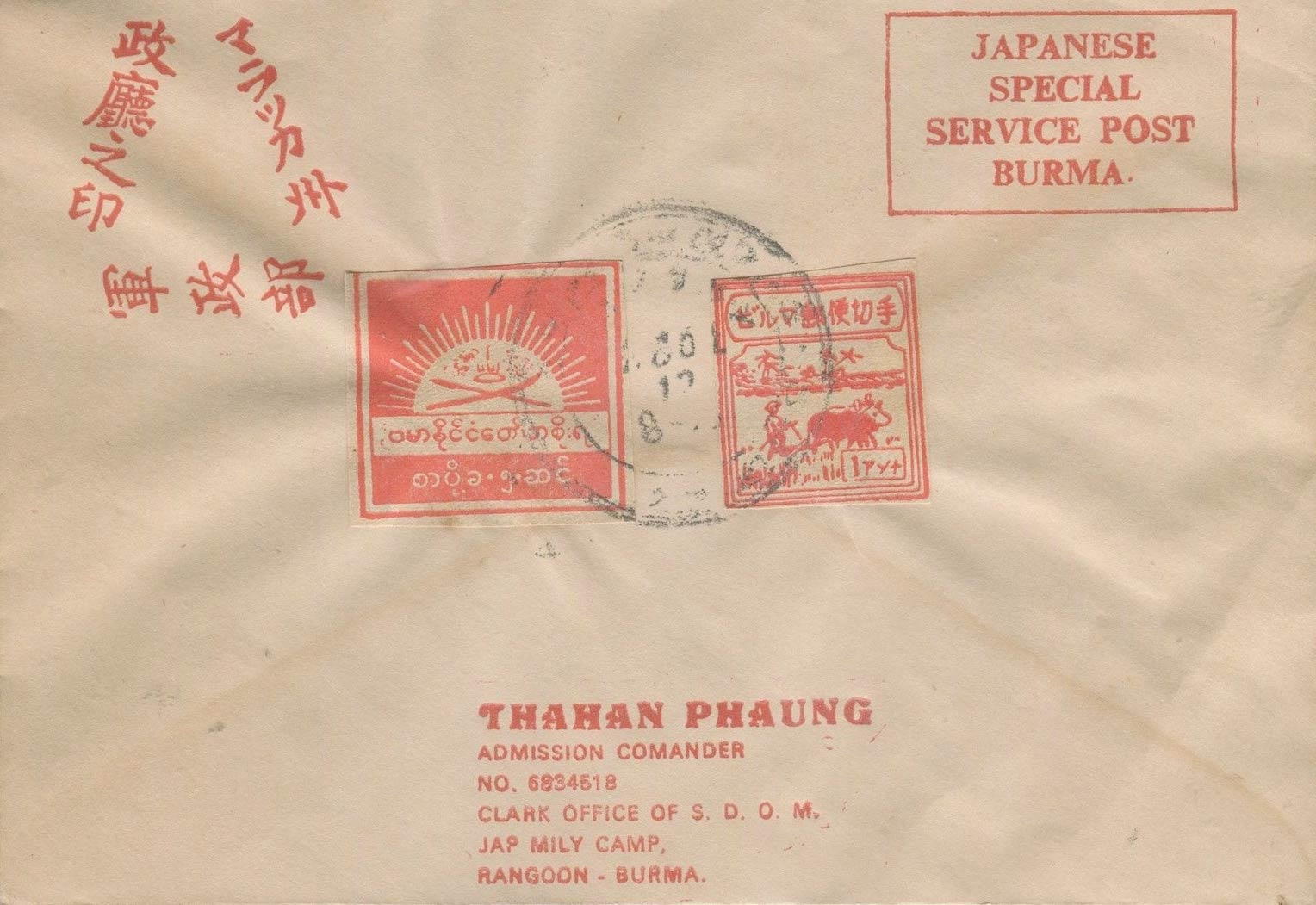 Burma_Japanese-Special-Service-Post_Cover_Forgery12